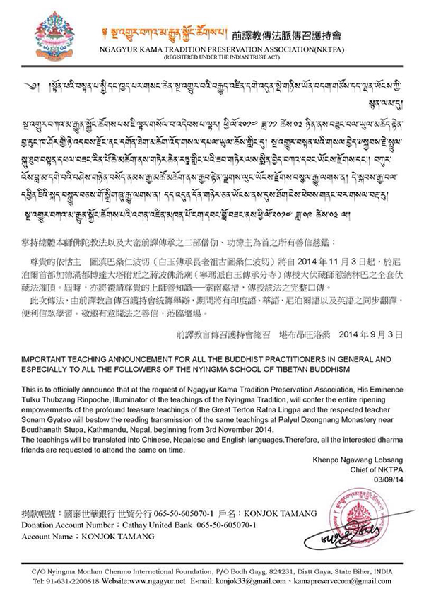 Tulku Thubzang Rinpoche - Empowerments Official Notice